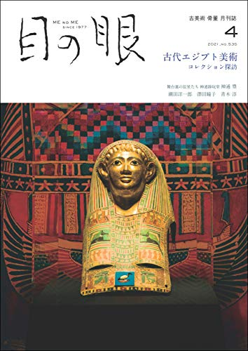 月刊目の眼 2021年4月号(古代エジプト美術 コレクション探訪) [雑誌]