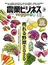 農業ビジネス ベジ veggie  vol.28