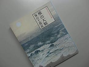 図録横山大観海山十題展発見された幻の名画