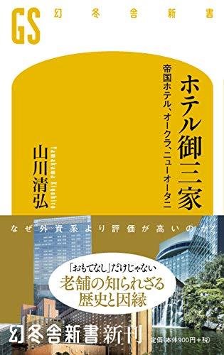 ホテル御三家 帝国ホテル、オークラ、ニューオータニ (幻冬舎新書)の詳細を見る