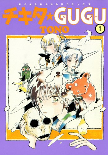 チキタ★GUGU(1) (眠れぬ夜の奇妙な話コミックス)