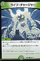 デュエルマスターズ DMEX08 54/??? ライフ・チャージャー (R レア)謎のブラックボックスパック (DMEX-08)
