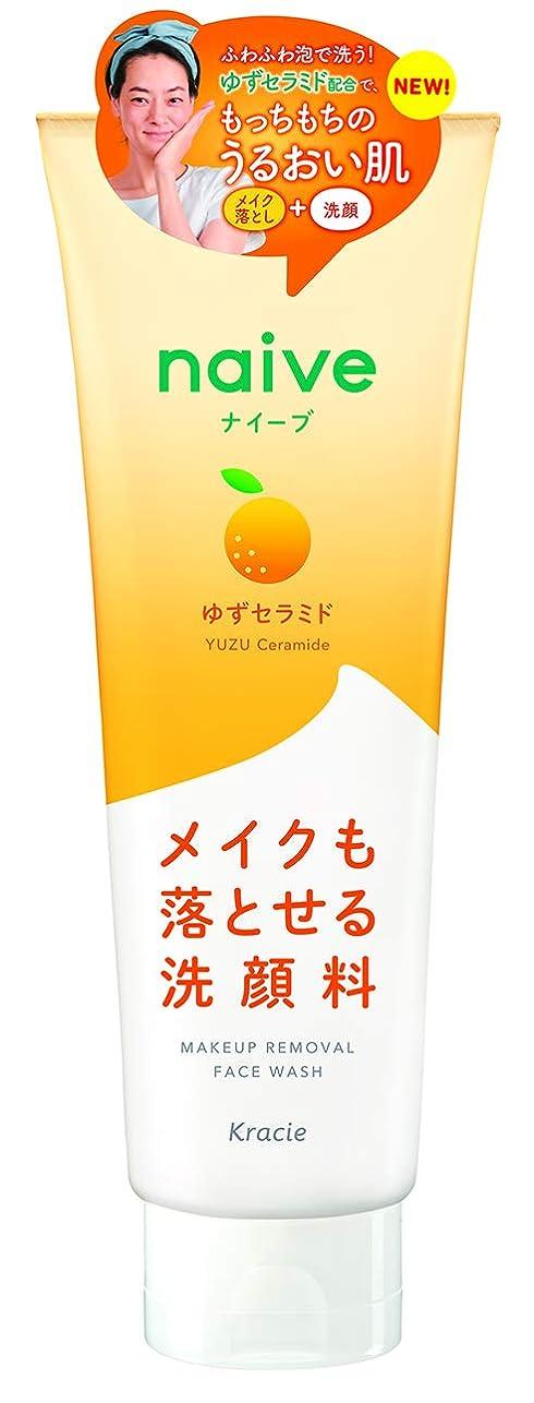 拾う水を飲む代わってナイーブ メイク落とし洗顔フォーム(ゆずセラミド配合) 200g