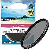 Kenko PLフィルター サーキュラーPL(W) 77mm コントラスト・反射調整用 薄枠 477144