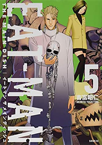 EAT-MAN THE MAIN DISH(5) (シリウスKC)