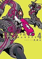 カムヤライド コミック 1-4巻セット