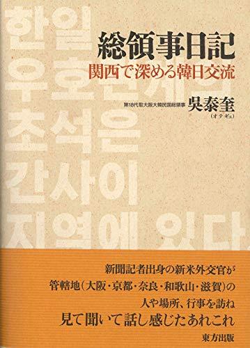 総領事日記: 関西で深める韓日交流の詳細を見る