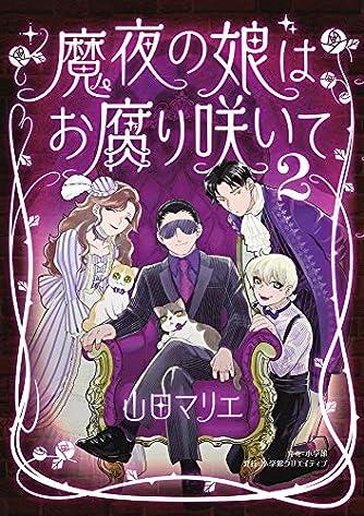 魔夜の娘はお腐り咲いて(2) (エヌ・オー・コミックス)