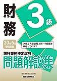 銀行業務検定試験 財務3級問題解説集〈2020年6月受験用〉