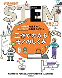 工作でわかるモノのしくみ: AI時代を生きぬくモノづくりの創造力が育つ (子供の科学STEM体験ブック)