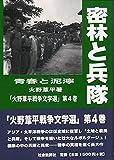 密林と兵隊―青春と泥濘 火野葦平戦争文学選第4巻