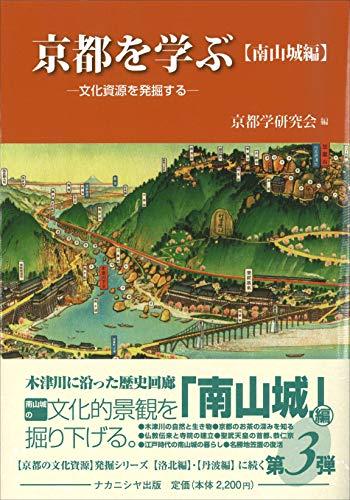京都を学ぶ【南山城編】: 文化資源を発掘する