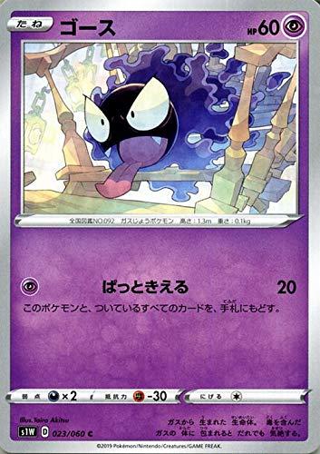 ポケモンカードゲーム剣盾 s1W ソード ゴース C ポケカ ソード&シールド 超 たねポケモン