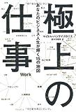 Gokujō no shigoto : Anata no bijinesu jinsei ga kagayaku 15 no chizu