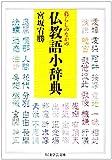 暮らしのなかの仏教語小辞典 (ちくま学芸文庫)