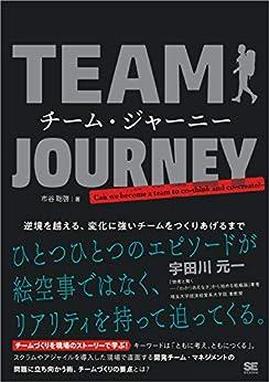 [市谷 聡啓]のチーム・ジャーニー 逆境を越える、変化に強いチームをつくりあげるまで