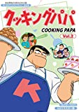 放送開始25周年記念企画 想い出のアニメライブラリー 第90集 クッキングパパ コレ...[DVD]