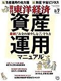 週刊東洋経済 2020年3/7号 [雑誌](お金の殖やし方&守り方 資産運用マニュアル)