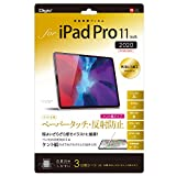 iPad Pro 11インチ 2020 用 液晶保護フィルム ペーパータッチ ケント紙タイプ 反射防止 気泡レス加工 Z8737