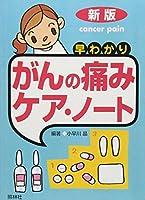 早わかりがんの痛みケア・ノート (早わかりノートシリーズ)