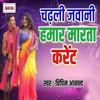 Chadli Jawani Hamar Marta Corent