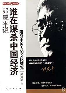 Larry Hsien Ping Lang Says: Who Is Murdering China's Economy (Ordinary Economics of Larry Hsien Ping Lang) (Chinese Edition)