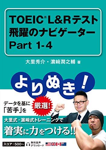 よりぬき! TOEIC®L&Rテスト 飛躍のナビゲーター Part 1-4