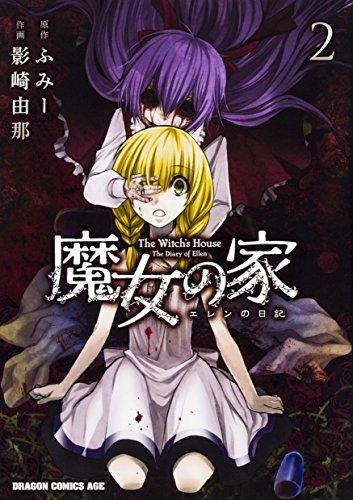 魔女の家 エレンの日記 2 (ドラゴンコミックスエイジ)の詳細を見る