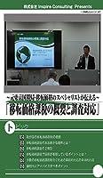 移転価格課税の概要と調査対応 [DVD]