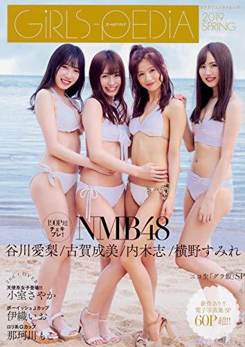 GIRLS-PEDIA2019 SPRING (カドカワエンタメムック)