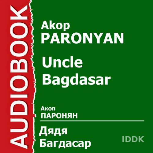Uncle Bagdasar [Russian Edition] cover art