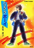 なぎさボーイ ボーイ・ガールシリーズ (集英社コバルト文庫)