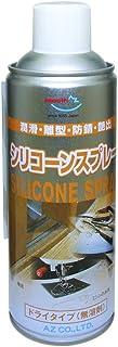 【Amazon.co.jp 限定】AZ(エーゼット) シリコーンスプレー 420ml
