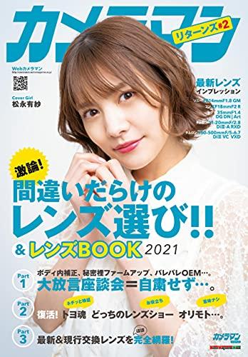 カメラマン 間違いだらけのレンズ選び!! & レンズBOOK 2021 (Motor Magazine eMook)