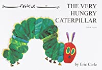 The Very Hungry Caterpillar (Urdu & English)