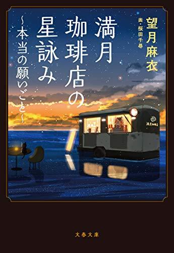 満月珈琲店の星詠み~本当の願いごと~ (文春文庫)