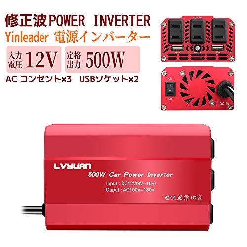 Yinleader インバーター 12v シガーソケット カーインバーター 500W USB 2ポートACコンセント 3口 DC12V AC100V 変換【メーカー正規品】