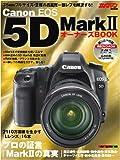 Canon EOS 5D Mark II  オーナーズBOOK