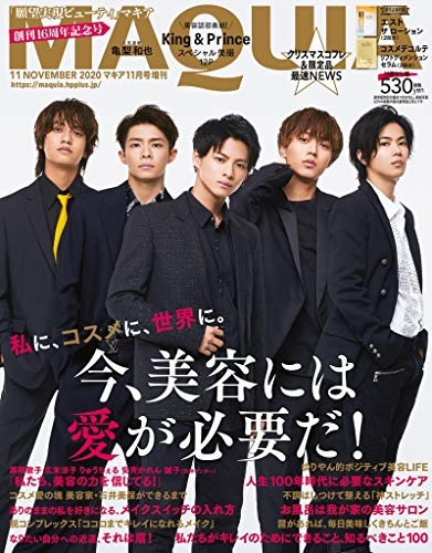 MAQUIA(マキア) 付録なし版 2020年 11 月号 (MAQUIA増刊)
