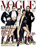 VOGUE JAPAN (ヴォーグジャパン) 2020年 08月号