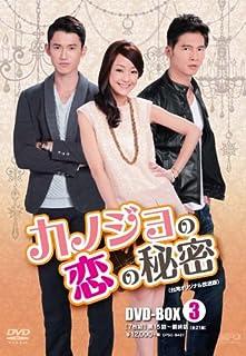 カノジョの恋の秘密 〈台湾オリジナル放送版〉DVD-BOX3 (7枚組)
