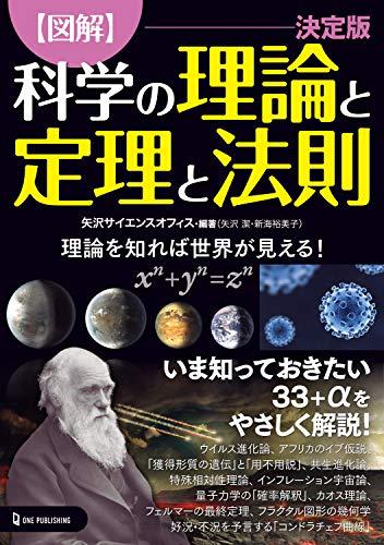 図解 科学の理論と定理と法則 決定版 (日本語)の詳細を見る