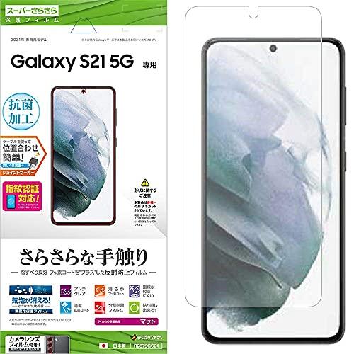 ラスタバナナ Galaxy S21 5G専用 SC-51B SCG09 フィルム 平面保護 スーパーさらさら 反射防止 抗菌 指紋認証対応 ギャラクシー S21 5G 液晶保護 R2879GS21
