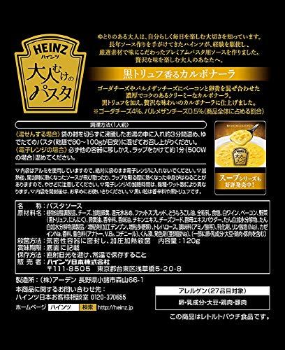 ハインツ (Heinz) 大人むけのパスタ 黒トリュフ香るカルボナーラ ×4箱