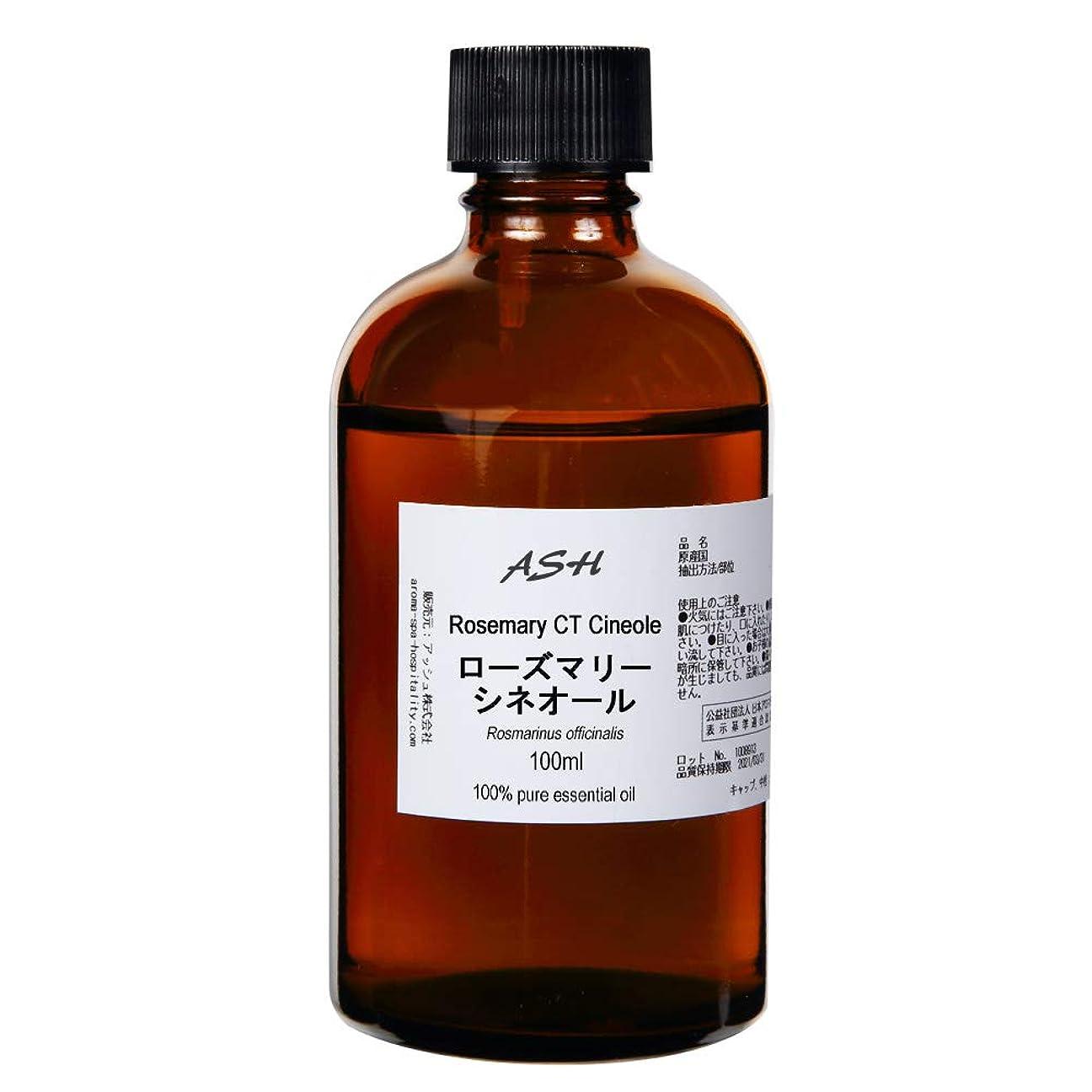 無能ゴールド自体ASH ローズマリー (CTシネオール) エッセンシャルオイル 100ml AEAJ表示基準適合認定精油