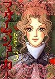 マダム・ジョーカー : 3 (ジュールコミックス)