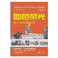 Scarlet glory - Stalingrad(Chinese Edition)