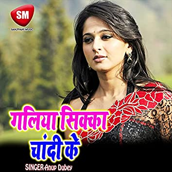 Galiya Sikka Chandi Ke (Bhojpuri Song)