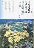 古墳時代の南九州の雄 西都原古墳群 (シリーズ「遺跡を学ぶ」121)