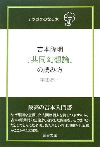 吉本隆明『共同幻想論』の読み方 (テツガクのなる木)